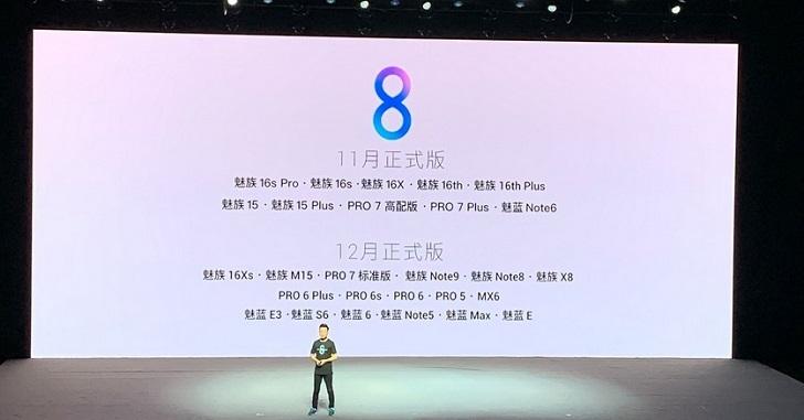 Flyme 8 получат свыше 20 смартфонов Meizu