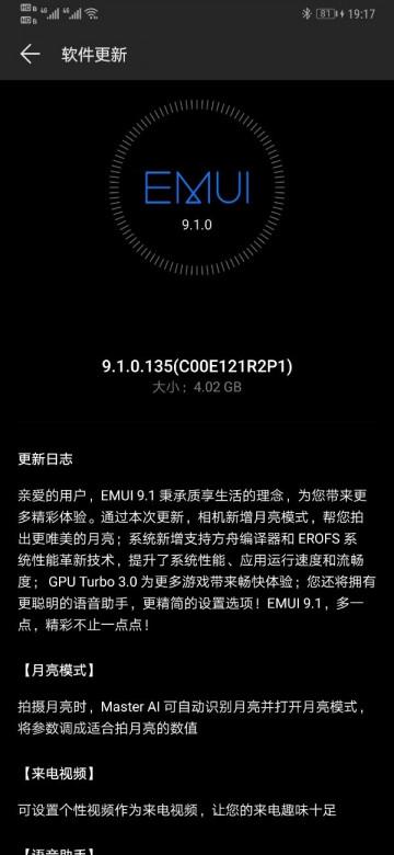 Huawei Mate 20 Pro получил DC Dimming с новым обновлением EMUI 9.1
