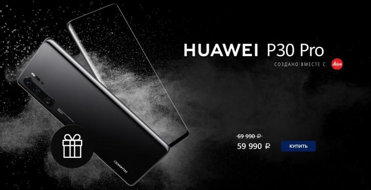 Huawei P30 Pro теперь и в чёрном цвете