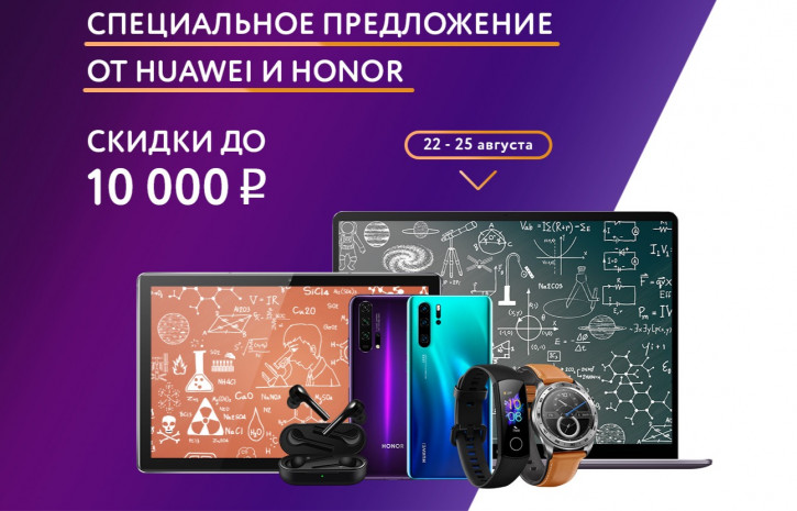 Huawei проводит акцию со скидками до 10 000 рублей к 1 сентября