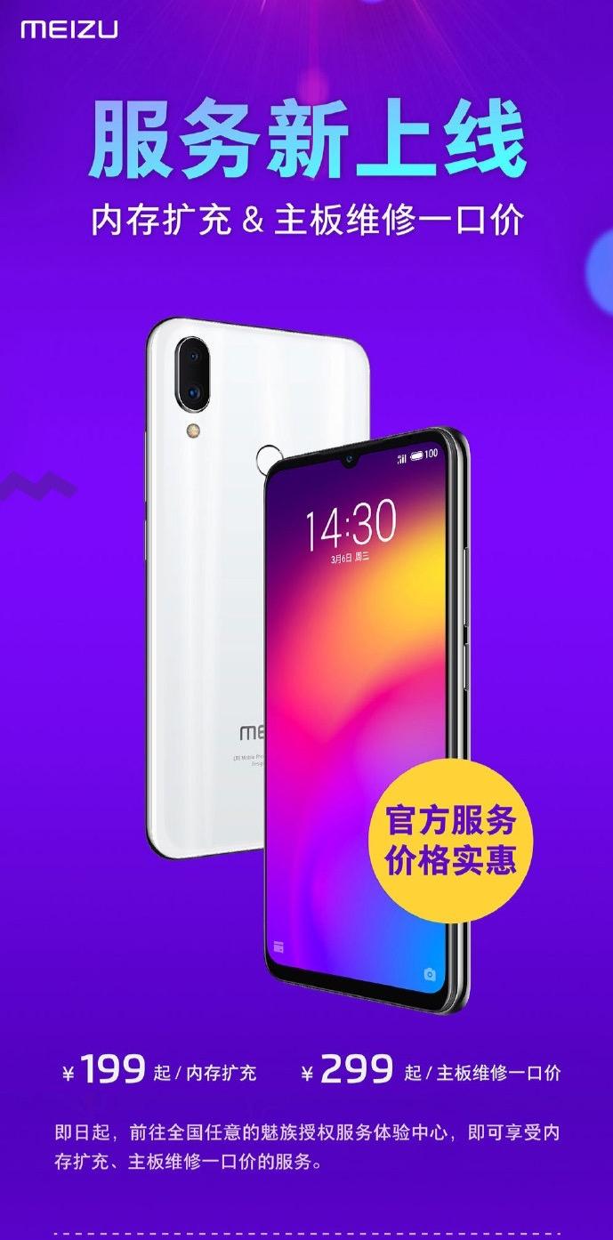 Meizu предложила за небольшую цену увеличить память смартфона