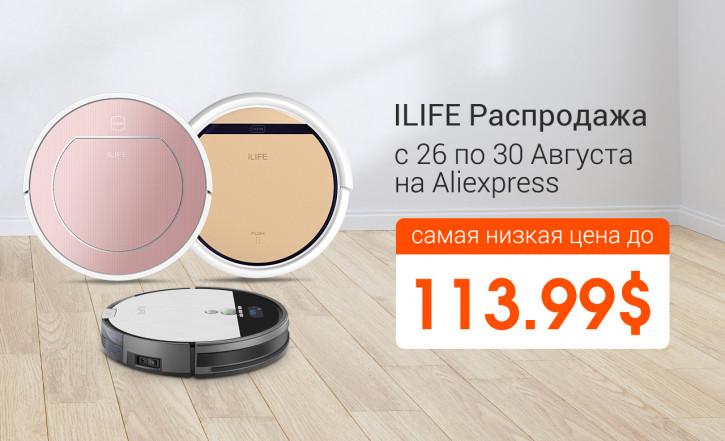 Неделя ILIFE на AliExpess: распродажа со скидками до 57%