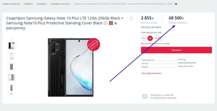 Внезапная скидка: Samsung Galaxy Note 10+ за 68 500 рублей