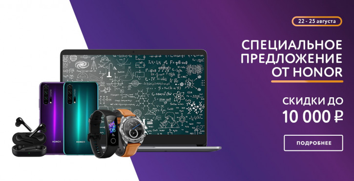 «Снова в школу!»: последний день скидок до 10 000 рублей на Honor