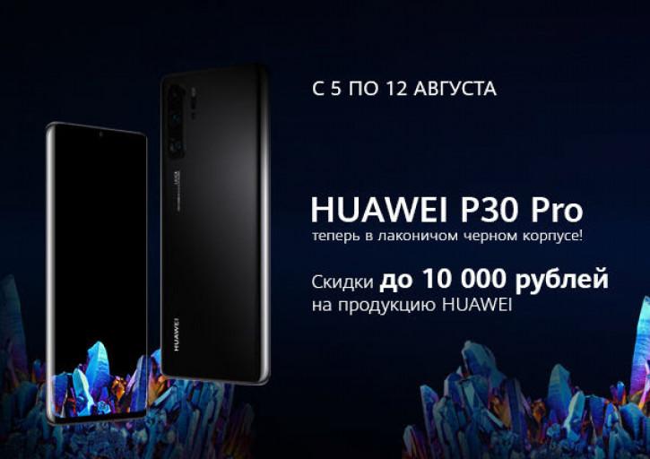Скидки до 10 000 рублей на смартфоны, планшеты и ноутбуки Huawei