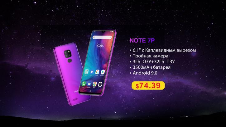Ulefone Note 7P в стиле Huawei Mate 20 со скидкой: всего $74,39!