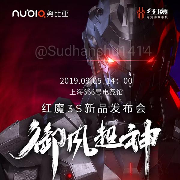 Объявлена дата анонса Nubia Red Magic 3S