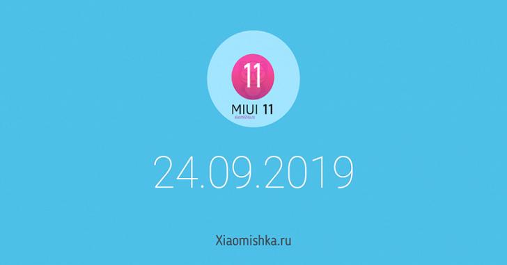 Известна дата выхода Xiaomi Mi MIX 4, Mi 9S 5G и оболочки MIUI 11