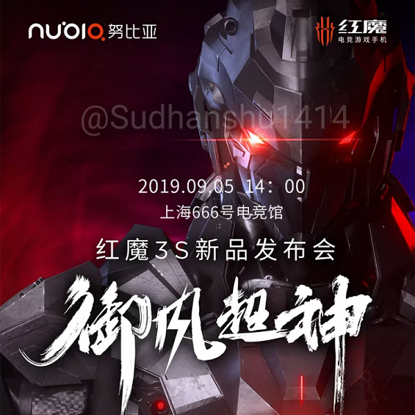 Nubia Red Magic 3S стал самым мощным Android-смартфоном в мире