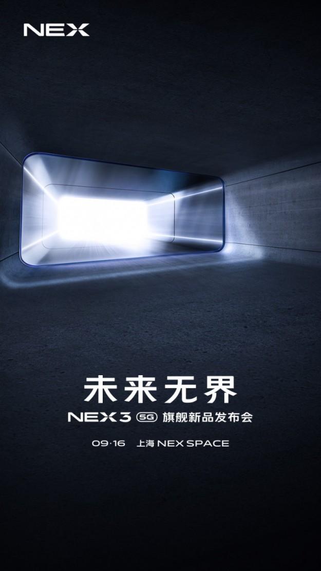 Официально: Vivo NEX 3 5G будет представлен 16 сентября