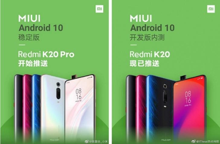 2 смартфона Xiaomi получили Android 10