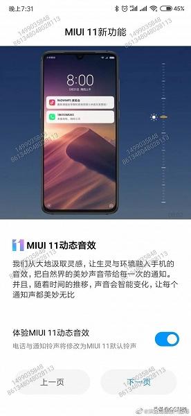 Опубликованы скриншоты из MIUI 11