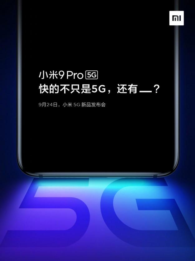 Официальные фото предстоящего Xiaomi Mi 9 Pro 5G