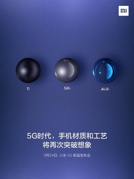 Xiaomi Mi 9 Pro 5G может получить корпус из стекла, керамики и титана