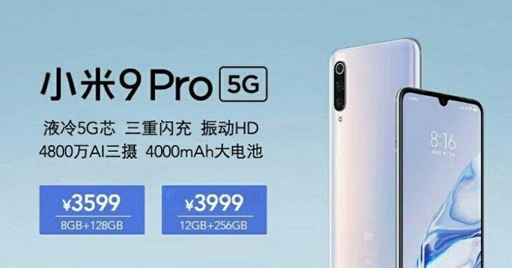 Известна стоимость Xiaomi Mi 9 Pro 5G