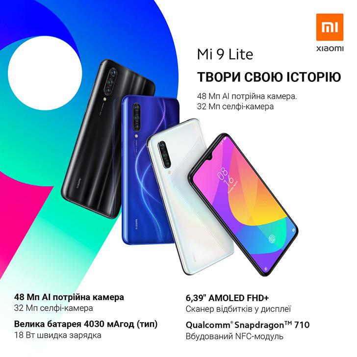 В Украине анонсировали смартфон Xiaomi Mi 9 Lite
