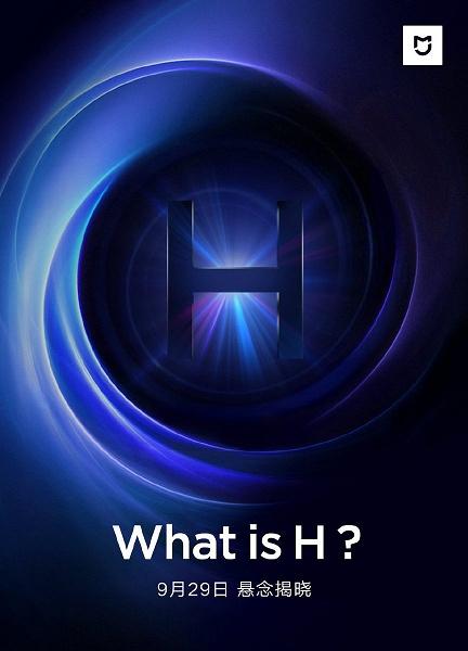 Xiaomi панирует представить устройства на букву «H»