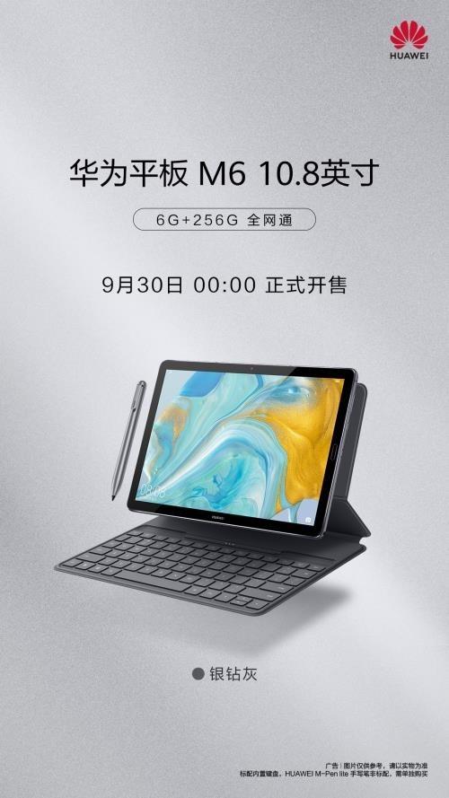 Huawei выпустила флагманский планшет