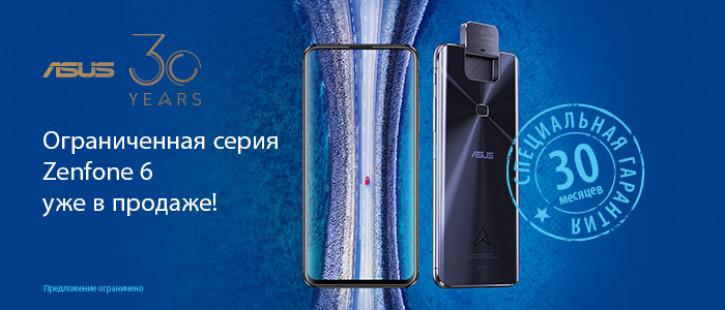 Лимитированный ASUS Zenfone 6 Edition 30 уже в России