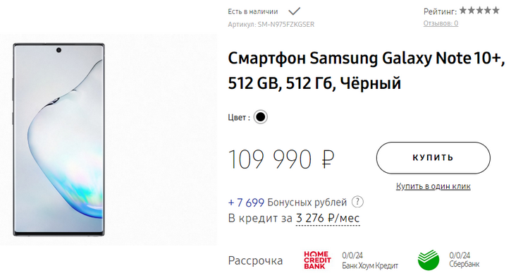 Дороже iPhone 11 Pro. Объявлена цена Samsung Galaxy Note 10+ на 512 ГБ