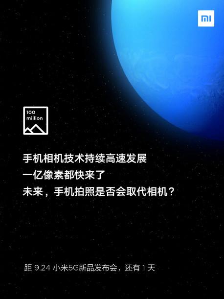 Xiaomi показала пример снимка на 108-Мп камеру Mi Mix Alpha