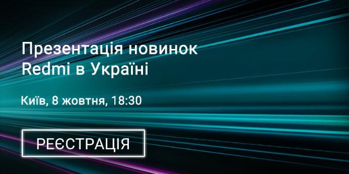 Презентация новинок Redmi в Украине