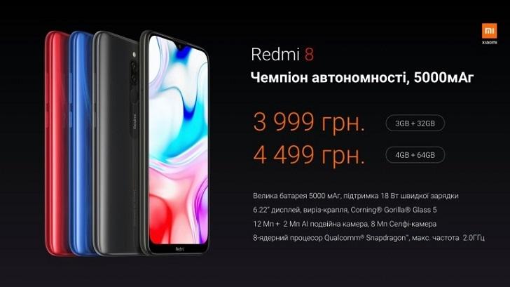 Xiaomi Redmi 8 дебютировал в Украине с ценником от 3999 гривен