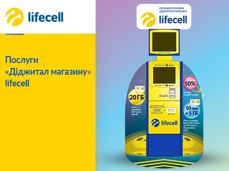 lifecell запустил точку продаж нового формата - «Диджитал магазин»