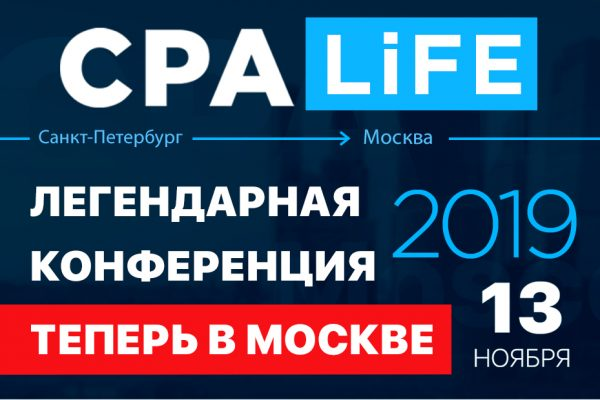 Международная конференция для вебмастеров