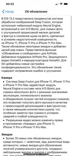 iOS 13.2 с двумя важнейшими апдейтами камеры доступна для iPhone 11