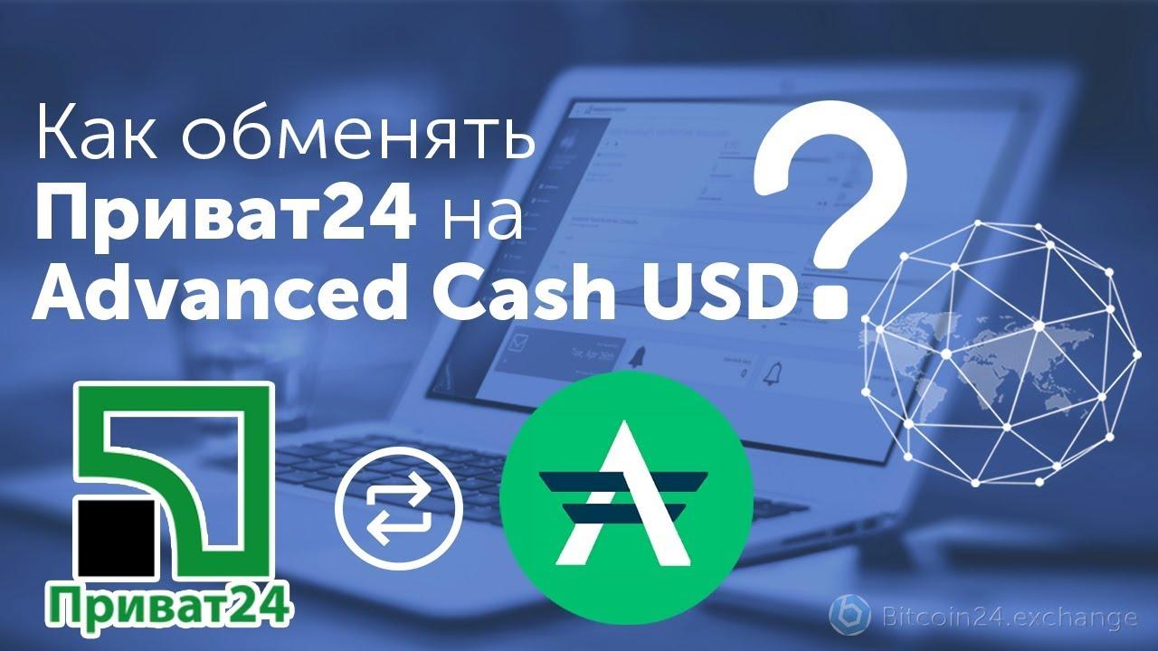 Обмен гривен через Приват24 на Advanced Cash