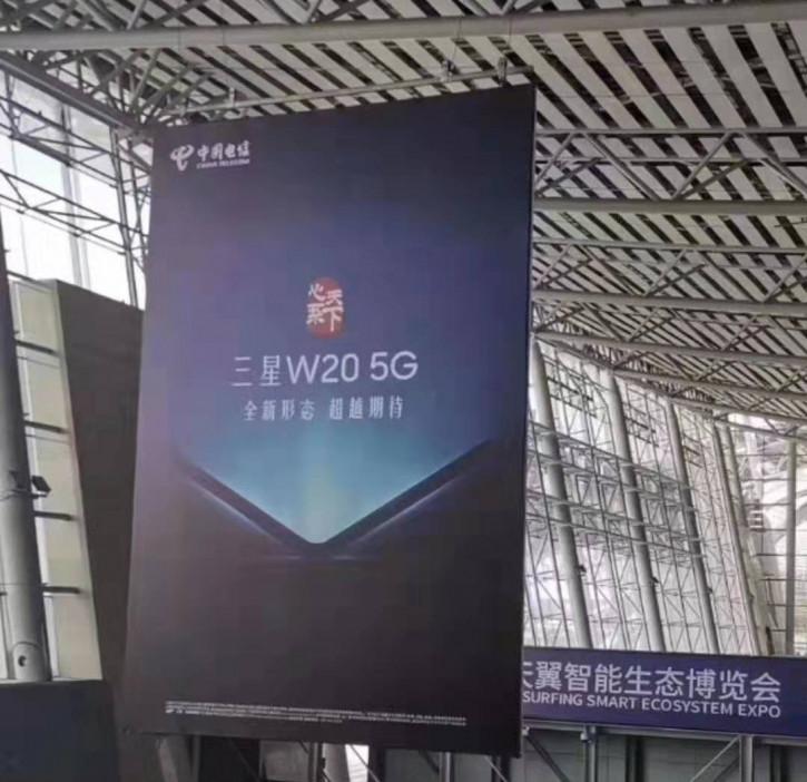 Samsung W20 5G – второй гибкий смартфон из Кореи. Релиз в ноябре