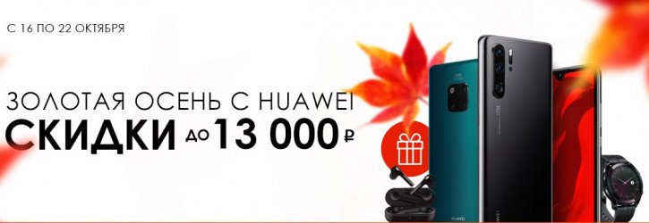 Золотая осень с Huawei: cкидки до 13 000 рублей на топовые смартфоны