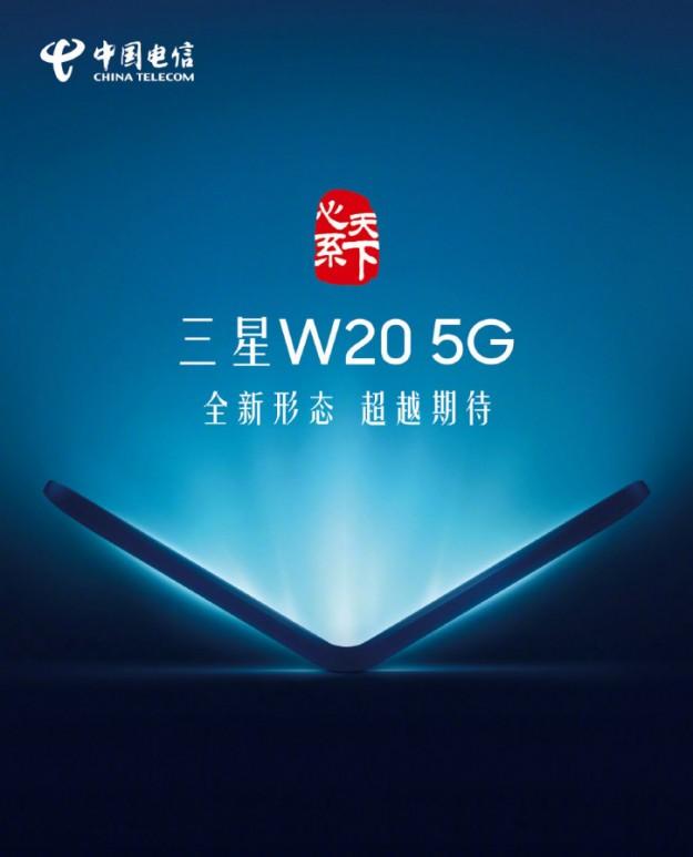 Samsung подтвердила складную «раскладушку» W20 с 5G на ноябрь