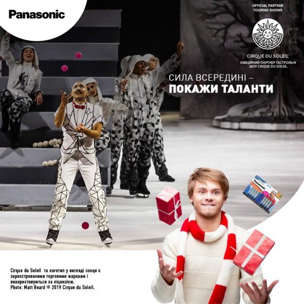 Panasonic продолжают сотрудничество c Cirque du Soleil и приглашает всех продемонстрировать свои таланты в конкурсе