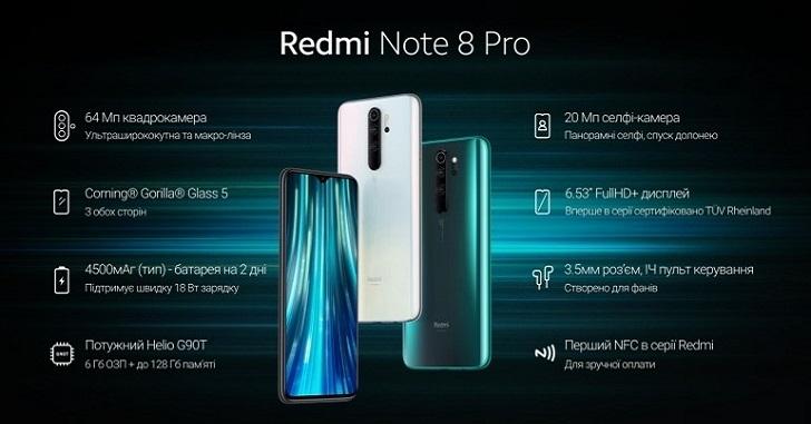 Xiaomi Redmi Note 8 Pro в модификации 8/256 ГБ подешевел