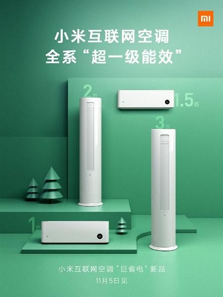 Xiaomi готовит к анонсу четыре кондиционера