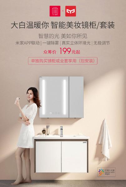 Xiaomi анонсировала умный зеркальный шкаф