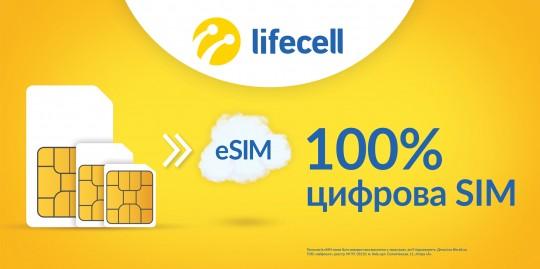 lifecell анонсирует запуск eSIM