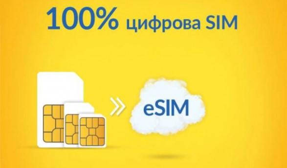 lifecell также запустил eSIM - как подключить и сколько стоит