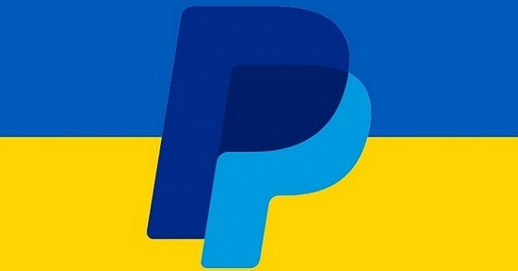 В НБУ постарались объяснить, почему PayPal не приходит в Украину
