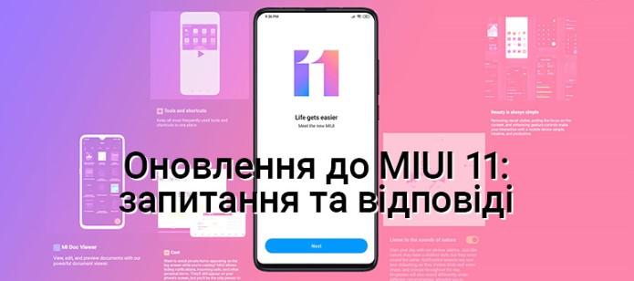 FAQ об обновлении смартфонов к MIUI 11