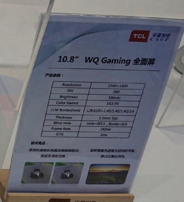 TCL WQ Gaming: дисплей для игрового планшета с частотой обновления 240 Гц