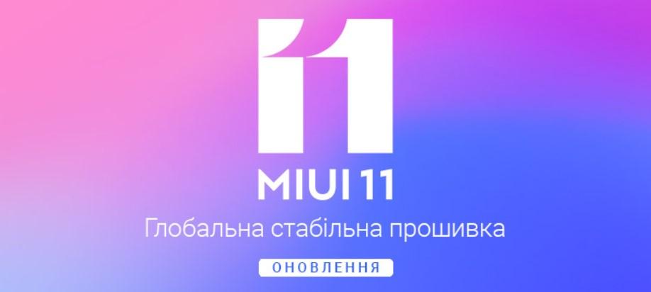 Выпущена глобальная стабильная прошивка MIUI 11 для Redmi Note 7