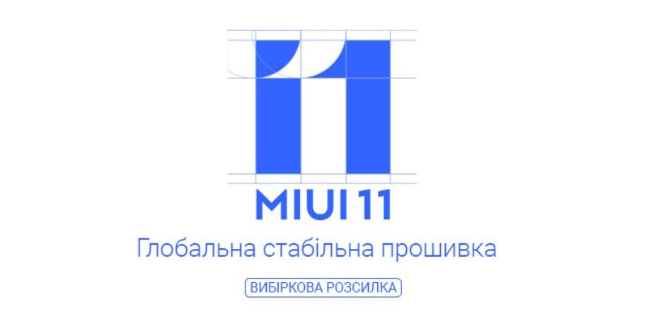 Выпущена глобальная стабильная прошивка MIUI 11 для Redmi 5 Plus