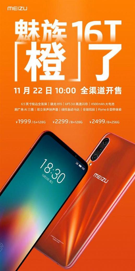 Анонсирован флагманский смартфон Meizu 16T Daylight Orange