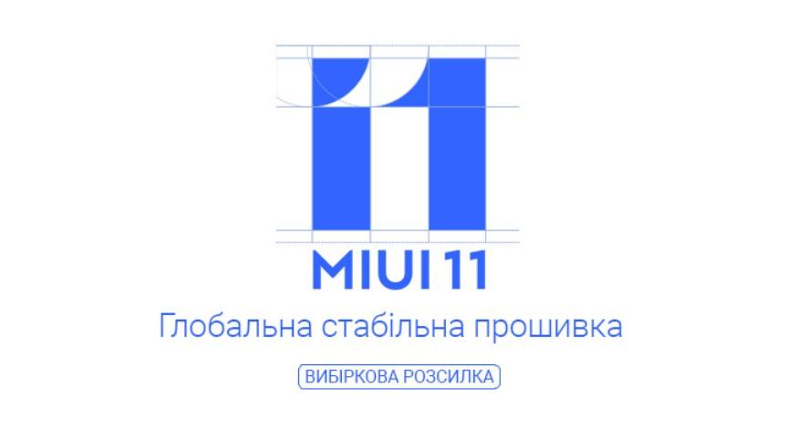 Выпущена глобальная стабильная прошивка MIUI 11 для Mi 9
