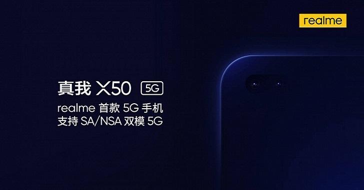 Realme X50 5G станет самым дешёвым смартфон с поддержкой 5G