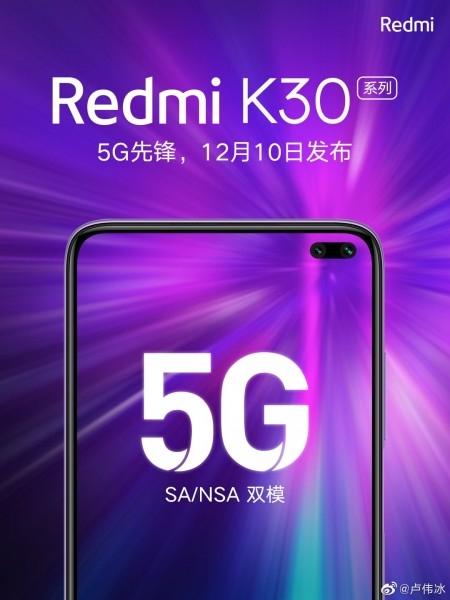 Официально: Xiaomi Redmi K30 представят 10 декабря