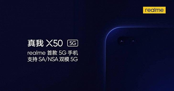 Обнародованы характеристики Realme X50 Lite 5G